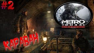 Metro 2033 Redux прохождение-Караван-Часть 2