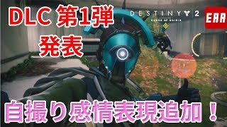 Destiny 2   拡張コンテンツ第1弾「オシリスの呪い」が12月6日に全機種で解禁、DLC2の情報もチラリ    EAA