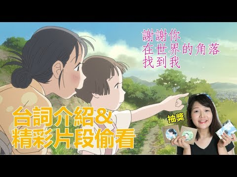 電影《謝謝你,在世界的角落找到我》日文台詞介紹