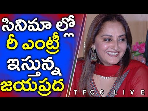 Jaya Prada Re-Entry Into The Movies & Serials |  2018 Tollywood Updates  | TFCCLIVE