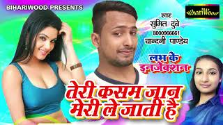 तेरी कसम मेरी जान ले जाती है Sumit Subey Chandani Pandey New Song 2018