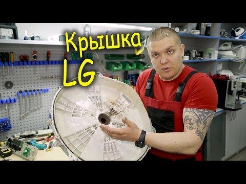 Задняя крышка LG, ремонт
