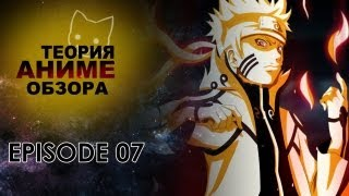 Anime review theory 07 # Naruto