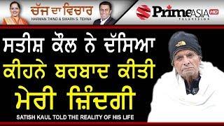 Chajj Da Vichar 676 Satish kaul told the reality of his life