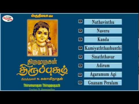 Thirumurugan Thiruppugazh Vol 2 Music Jukebox