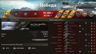 Type 4 Heavy.  Банзай!!! 11 фрагов!!! Красава!!! Лучшие бои World of Tanks