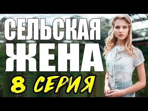 ПРЕМЬЕРА 2017 ОЖИВИЛА ЗРИТЕЛЯ \ СЕЛЬСКАЯ ЖЕНА \ 8 СЕРИЯ \  сериалы 2017 новинки  Мелодрама kino 2017