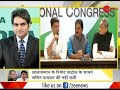 DNA: Did Congress compromise on the choice of chief minister in Rajasthan?