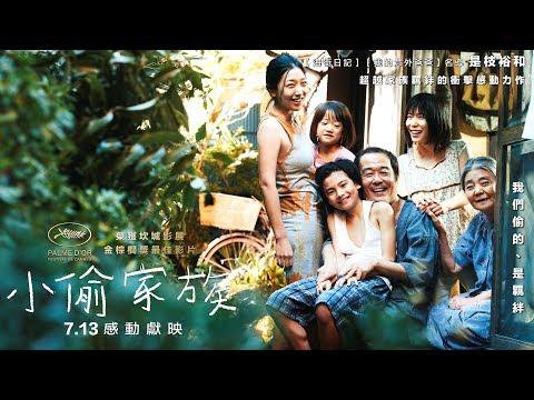 07/13【小偷家族】台灣版正式預告|榮獲坎城影展金棕櫚獎最佳影片,是枝裕和導演生涯顛峰代表作!