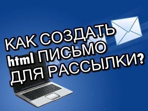Как сделать красивое html письмо для своей e-mail рассылки?