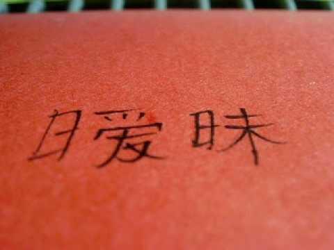 Ai Mei 暧昧 by Rainie Yang