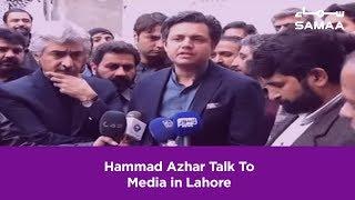 Hammad Azhar Talk To Media in Lahore | SAMAA TV | 16 February 2019