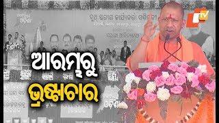 UP CM Aditya Yoginath addresses public meeting at Bhawanipatna in Kalahandi