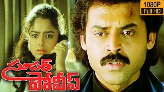 Super Police Telugu Movie Scene Full HD || Venkatesh || Soundarya || Nagma || Suresh Production  from Suresh Productions