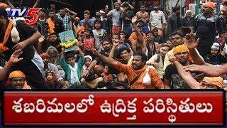 శబరిమలలో ఉద్రిక్త పరిస్థితులు..! | Tension Situation In Sabarimala