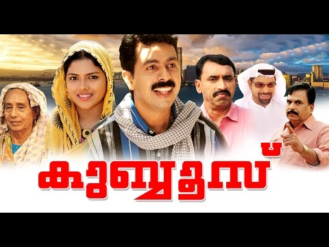 Khubboos - Malayalam Home Cinema Full