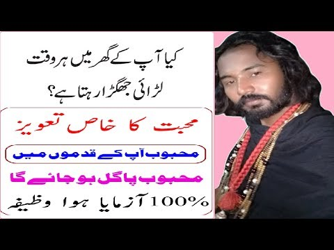 ghar me larai jhagra khatam karne ka taweez | ghar me pyar paida karne ka taweez |