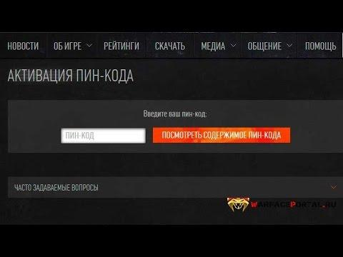 Варфейс ДАРЮ ПИН-КОД КУЗЯ_АТАКА