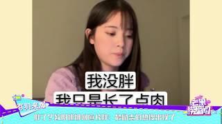 胖了?欧阳娜娜回应长胖:最励志的热搜出现了《芒果捞星闻》Mango Star News【芒果TV精选频道】