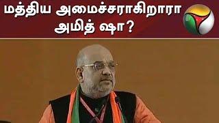 மத்திய அமைச்சராகிறாரா அமித் ஷா? - டெல்லி வட்டாரத் தகவல் | Amit Shah