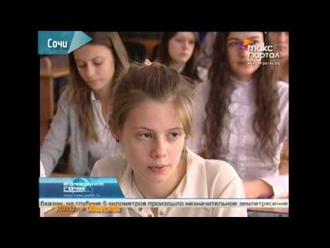 Педагогов в Сочи учат преподавать по-новому