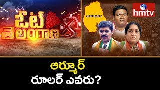 Who Will Win in The Armoor Constituency ? | Vote Telangana | hmtv