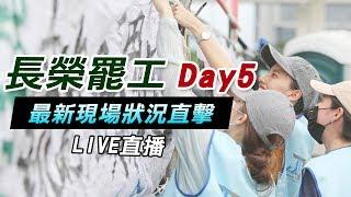 長榮罷工第五天 帶您直擊最新現場狀況|三立新聞網SETN.com