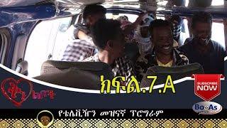 Ethiopia - Qin Leboch Tv show Ep 7A #ቅንልቦች የቴሌቪዥን መዝናኛ ፕሮግራም ክፍል 7A