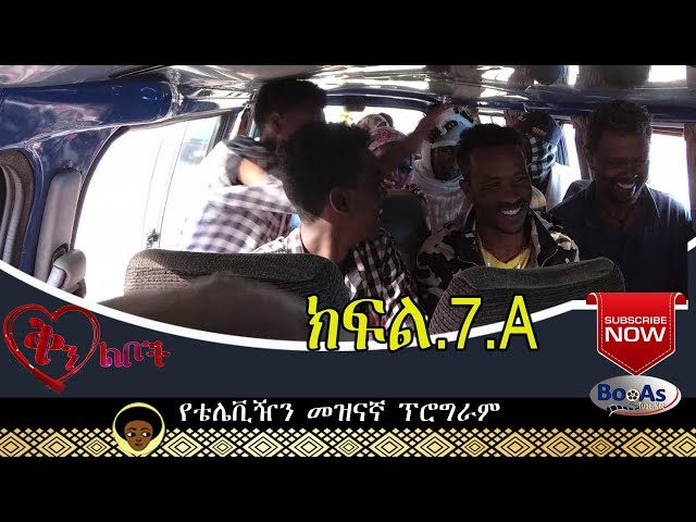 Ethiopia - Qin Leboch Tv show Ep 7A