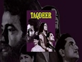 Taqdeer Old Classic Hindi Movie