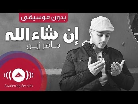 image vidéo  Maher Zain - Insha Allah (Arabic) | Vocals Only (No Music)