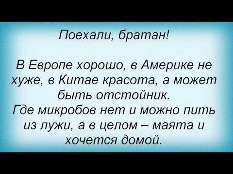 Серьга, Сергей Галанин - Из воспоминаний советского туриста