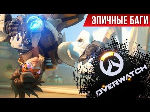 Эпичные баги: Overwatch / Epic Bugs!