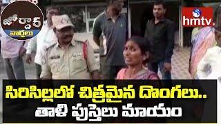 సిరిసిల్లలో చిత్రమైన దొంగలు.. తాళి పుస్తెలు మాయం | Woman Loses Gold In Sirsilla | Jordar News | hmtv