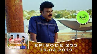 Kalyana Veedu | Tamil Serial | Episode 255 | 16/02/19 |Sun Tv |Thiru Tv
