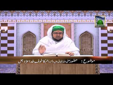 Pyare Aaqa ke Pyare Akhlaq - Huzoor صلی اللہ علیہ وسلم ka Khauf e Khuda (Ep-13)