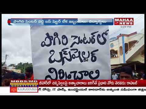 Students Protest In Srikakulam District | Mahaa News