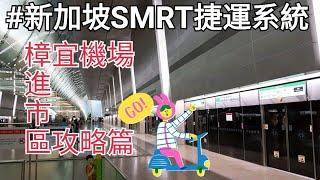 【#新加坡篇】#樟宜機場搭乘SMRT地鐵進市區交通攻略篇(#牛車水中國城為例)