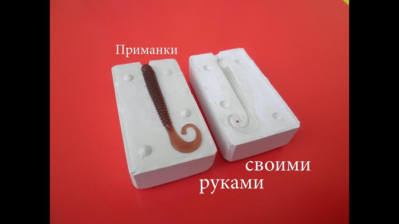 Как сделать из гипса форму для отливка грузил