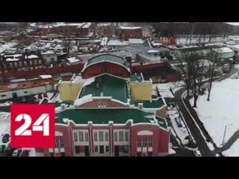 Зимний театр в Орехово-Зуеве отреставрируют - Россия 24
