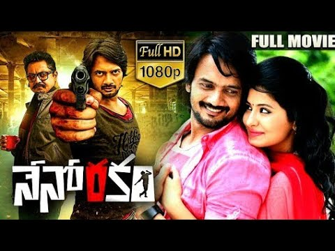 Nenorakam (2017) Latest Telugu Full Length Movie 2018