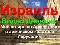 Монастырь св Архангелов в армянском квартале Иерусалим mp3