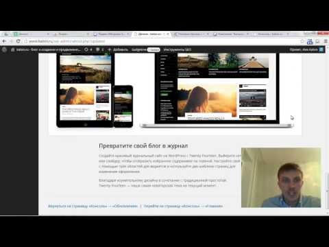 Обновление Wordpress 3.8