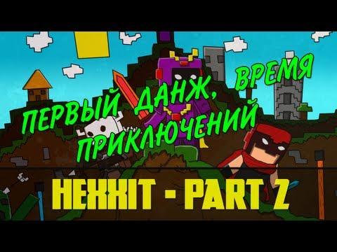 ПЕРВЫЙ ДАНЖ, ВРЕМЯ ПРИКЛЮЧЕНИЙ - Minecraft Hexxit Co-op - Часть 2