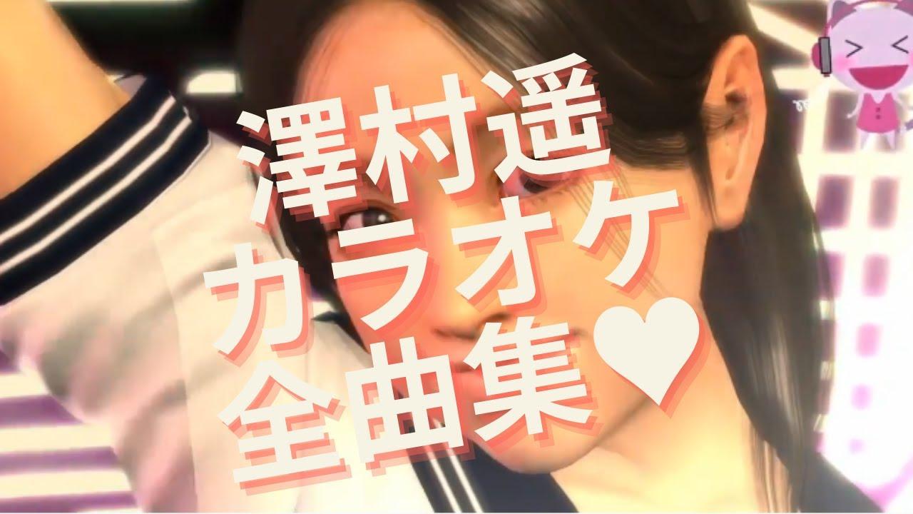 澤村遥の画像 p1_30