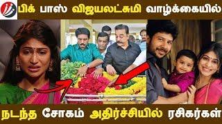 பிக் பாஸ் விஜயலட்சுமி வாழ்க்கையில் நடந்த சோகம் அதிர்ச்சியில் ரசிகர்கள் | Tamil Cinema | Kollywood