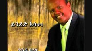 Yoseph bekele Yinded Esatu - AmlekoTube.com