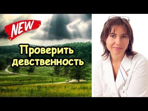 Видео как проверяет гинеколог