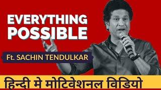 Everything is possible ( ft. Sachin tendulkar ) - best speech/interview | motivational video