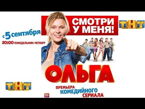 Премьера комедийного сериала ТНТ «ОЛЬГА» – «Смотри у меня!»